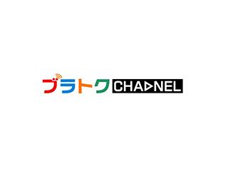 「知ってもらう」「触れてもらう」O2Oマーケティングの新常識「ブラトクチャンネル」を3月13日よりサービス提供開始